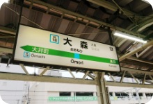 JR京浜東北線大森駅が最寄り駅です。