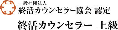 終活カウンセラー協会