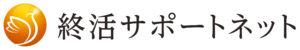 終活サポートネットロゴ